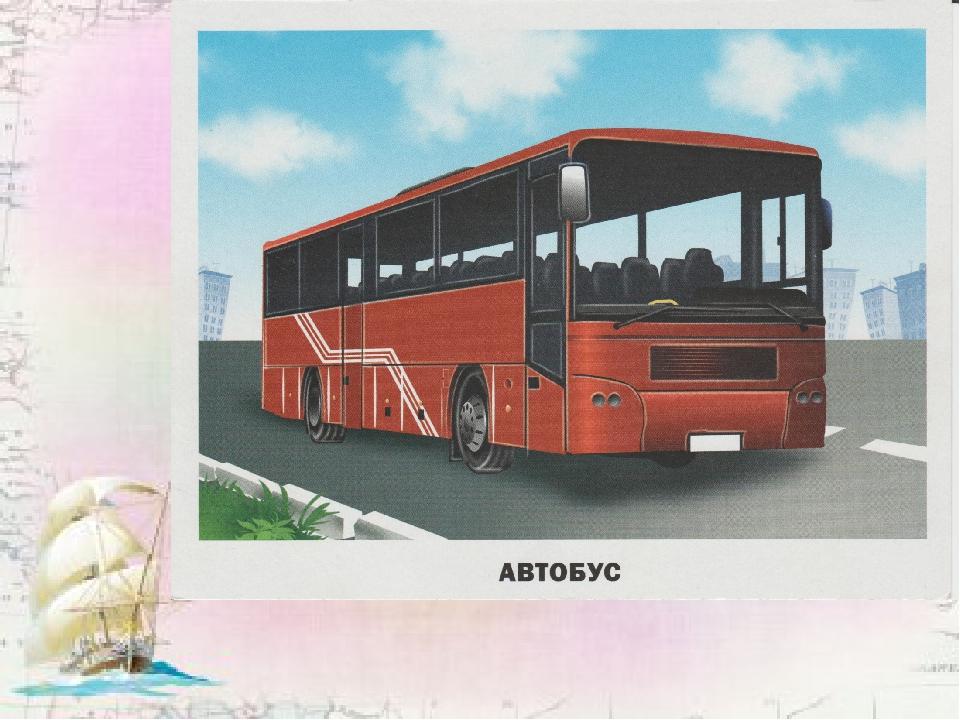 Картинки по теме автобус