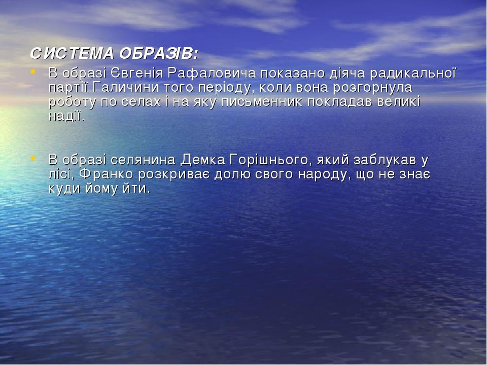 СИСТЕМА ОБРАЗІВ: В образi Євгенiя Рафаловича показано дiяча радикальної партi...