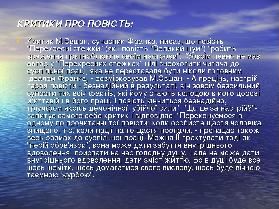"""КРИТИКИ ПРО ПОВІСТЬ: Критик М.Євшан, сучасник Франка, писав, що повість """"Пере..."""