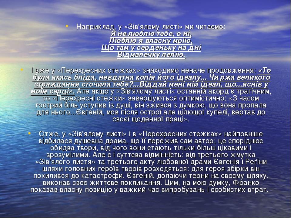 Наприклад, у «Зів'ялому листі» ми читаємо: Я не люблю тебе, о ні, Люблю я вла...