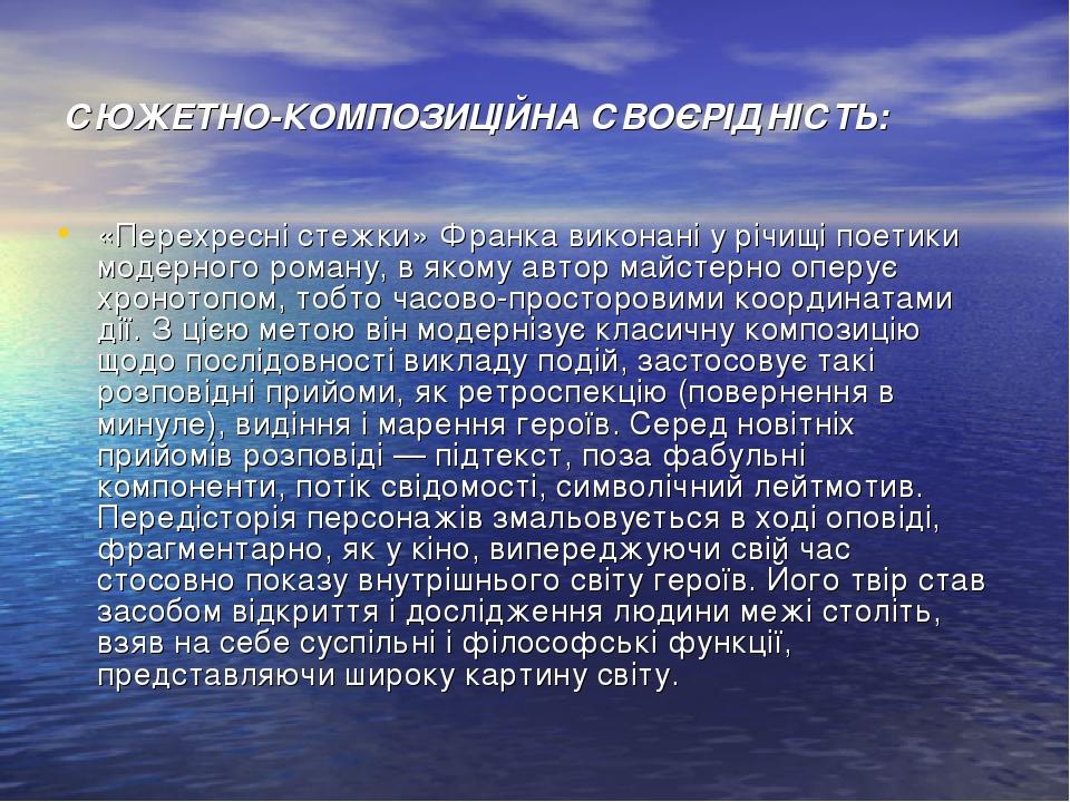 СЮЖЕТНО-КОМПОЗИЦІЙНА СВОЄРІДНІСТЬ: «Перехресні стежки» Франка виконані у річи...
