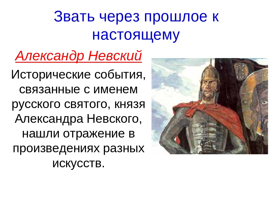 События связанные с именем александра невского
