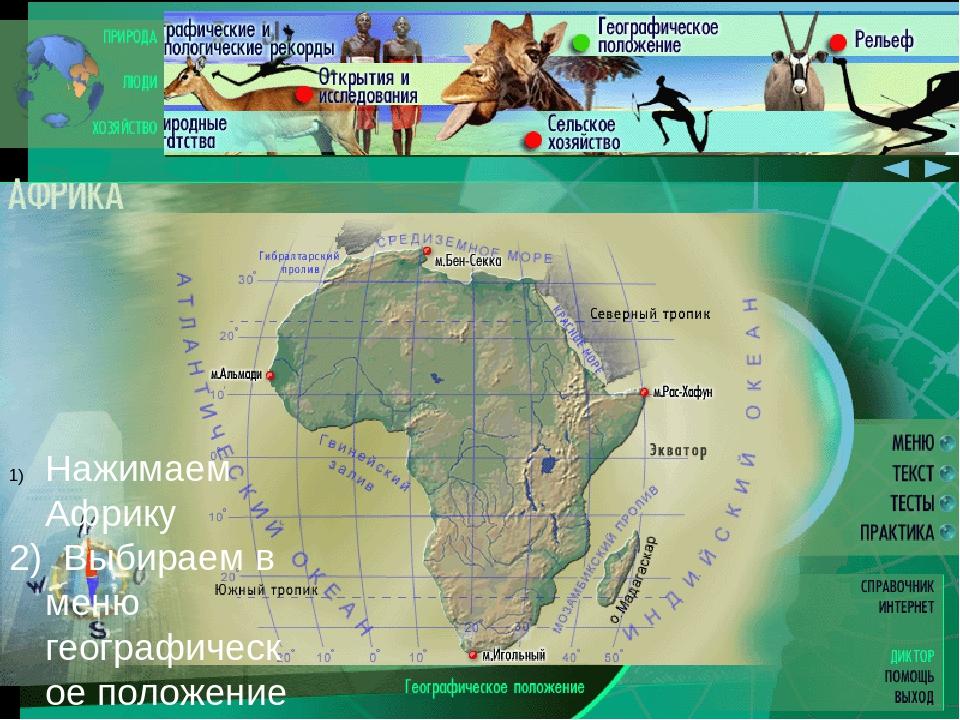 Нажимаем Африку 2) Выбираем в меню географическое положение