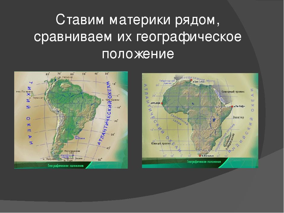 Ставим материки рядом, сравниваем их географическое положение