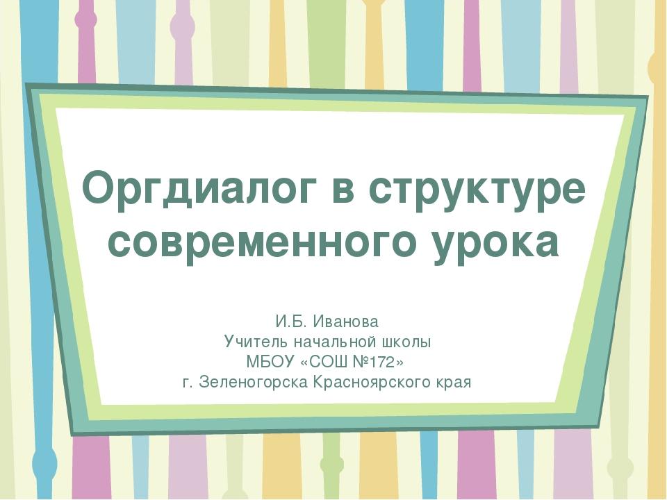 Оргдиалог в структуре современного урока И.Б. Иванова Учитель начальной школы...
