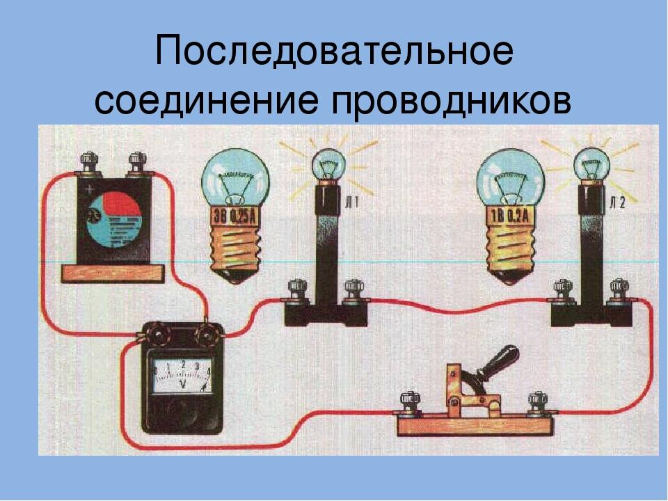 Изучение Последовательного И Параллельного Соединения Проводников Решебник