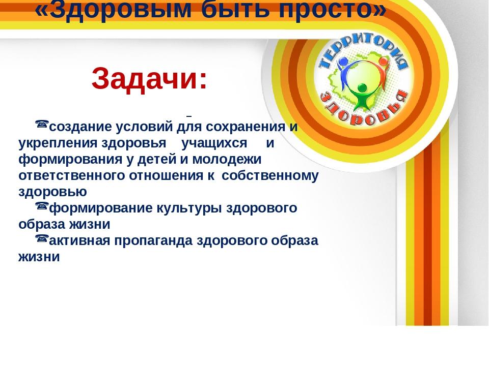 5 слайд создание условий для сохранения и укрепления здоровья учащихся и  формировани 3422fe02001