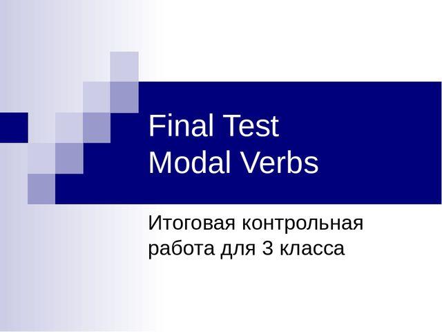 Проверочная контрольная работа по английскому языку на тему  final test modal verbs Итоговая контрольная работа для 3 класса