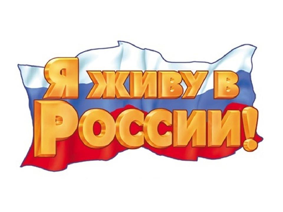 Картинки с надписью дети россии