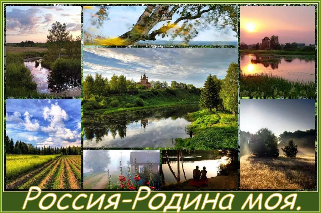 Россия родина моя картинки для презентации, виде