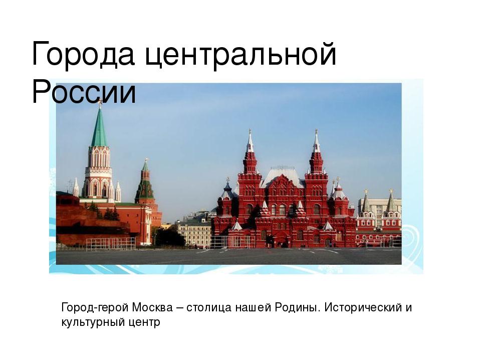 подобно города россии проект инструкцию