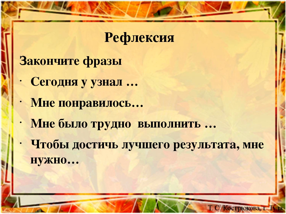 Рефлексия Закончите фразы Сегодня у узнал … Мне понравилось… Мне было трудно...