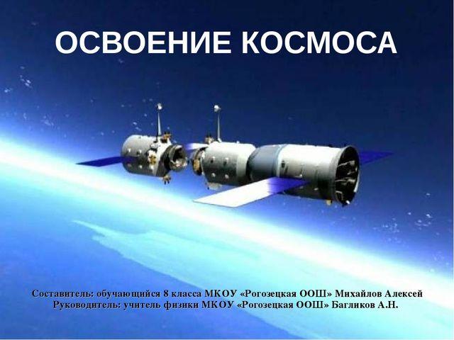 Освоение космического пространства реферат по физике 1117
