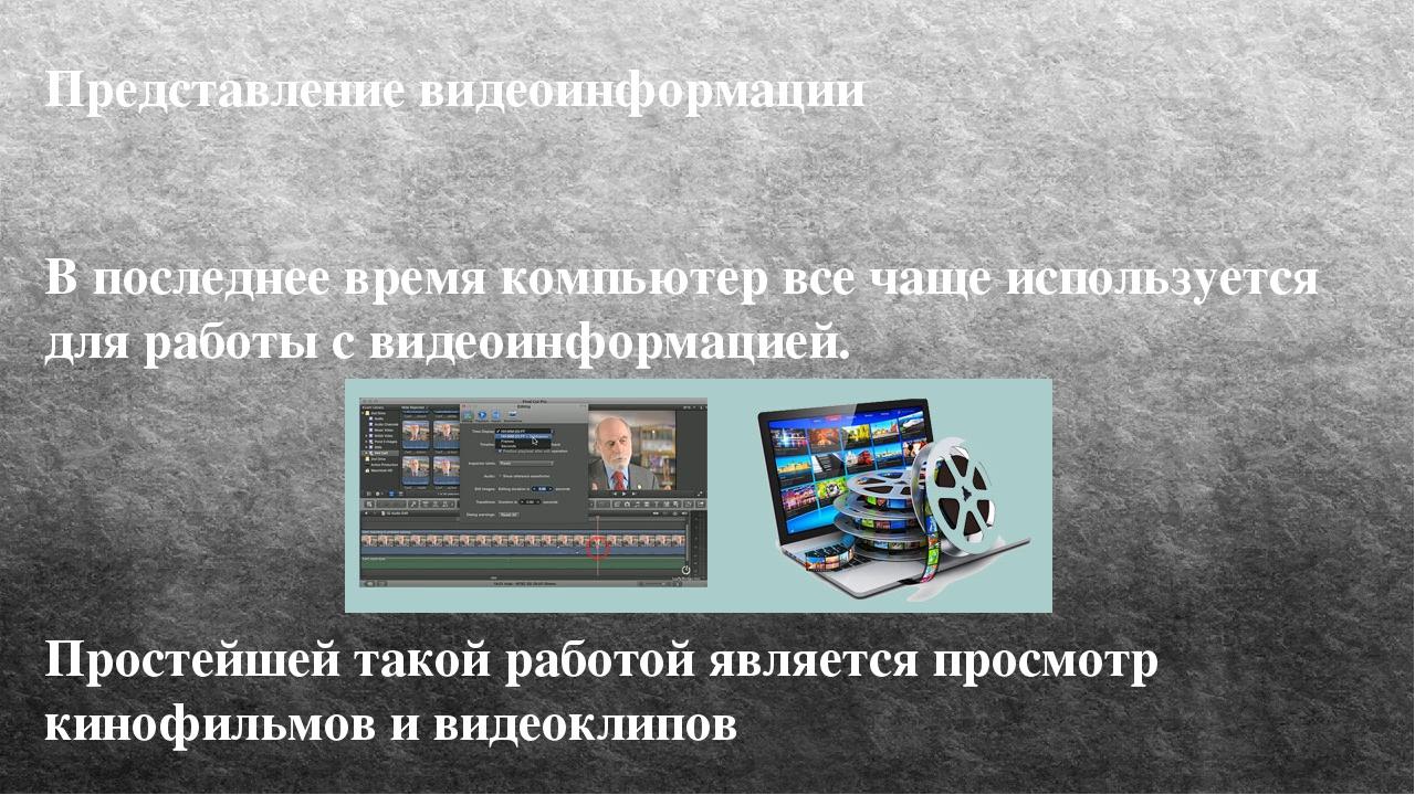 Представление видеоинформации В последнее время компьютер все чаще использует...