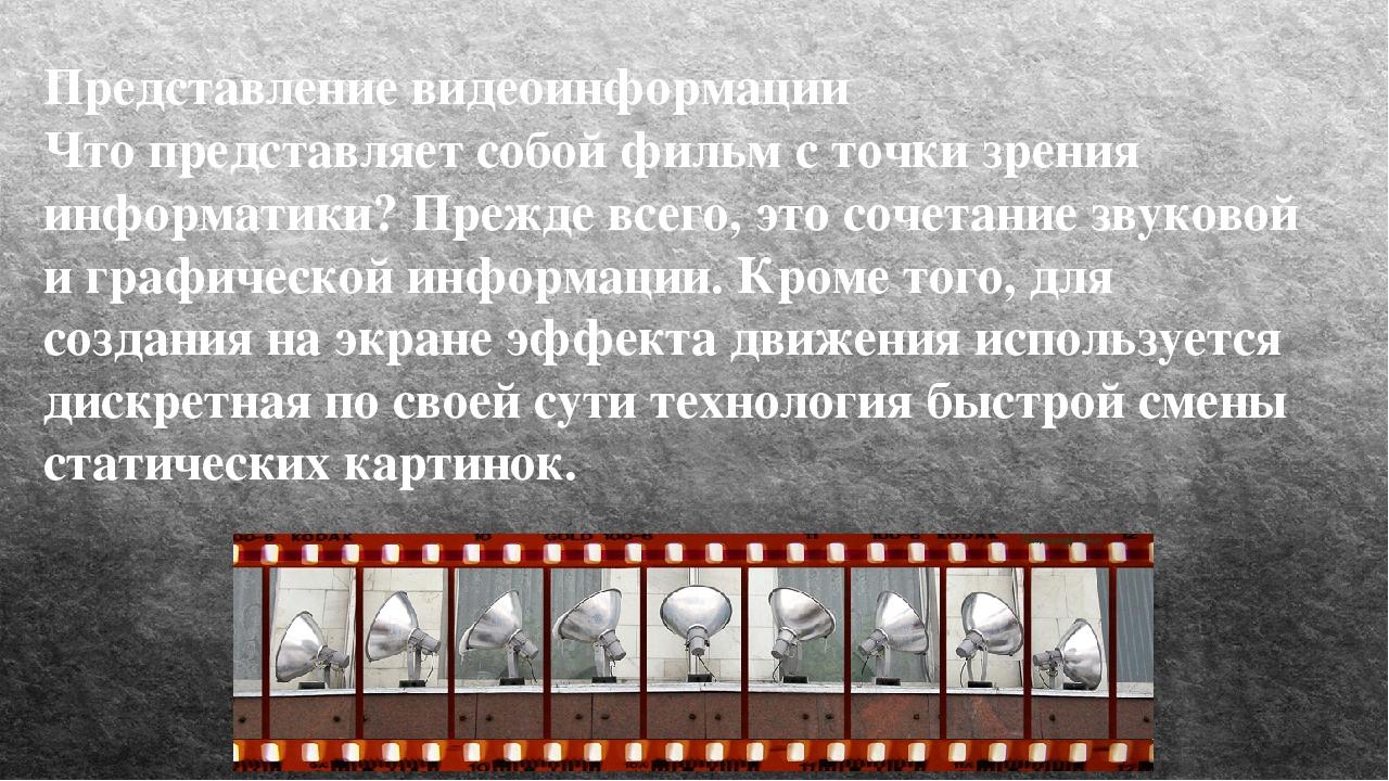 Представление видеоинформации Что представляет собой фильм с точки зрения инф...