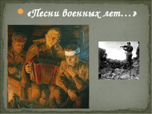 «Песни военных лет…»