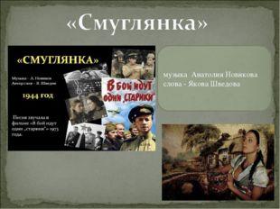 музыка Анатолия Новикова слова - Якова Шведова