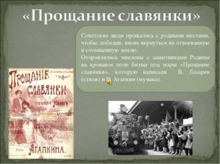 Советские люди прощались с родными местами, чтобы, победив, вновь вернуться