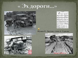 Музыка К. Листова, слова А. Суркова