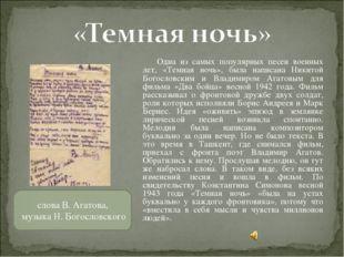Одна из самых популярных песен военных лет, «Темная ночь», была написана Ники