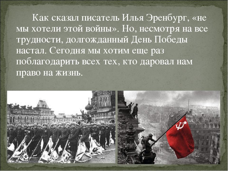 Как сказал писатель Илья Эренбург, «не мы хотели этой войны». Но, несмотря...