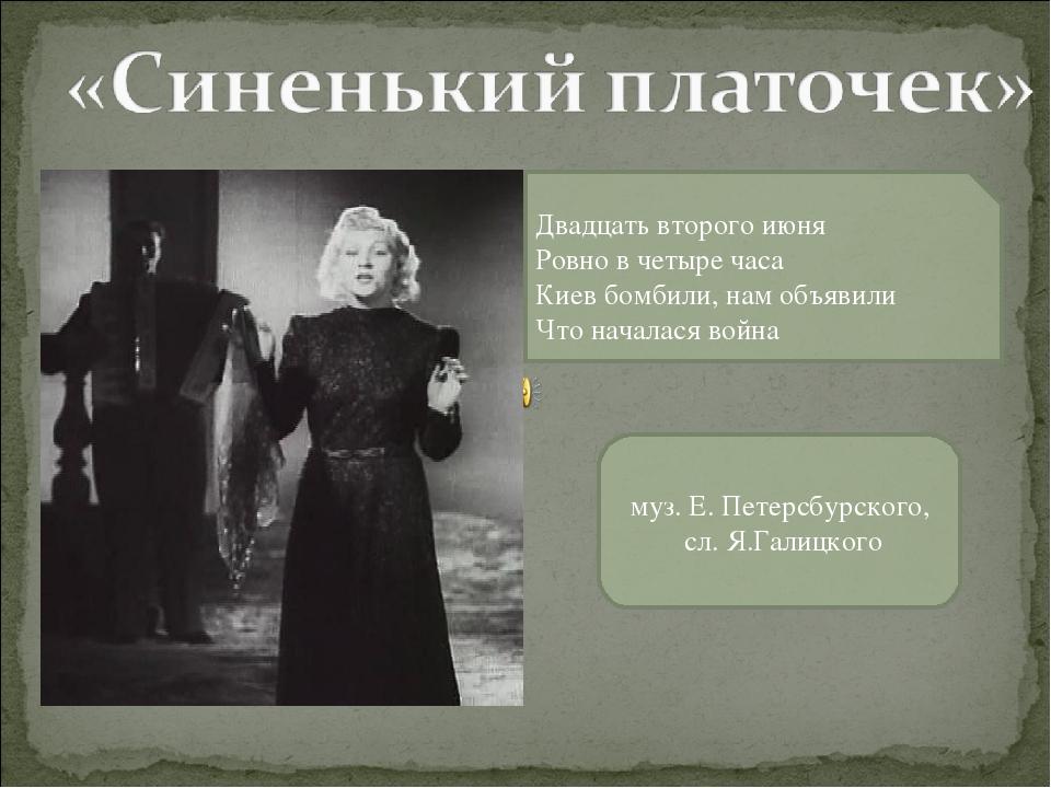 муз. Е. Петерсбурского, сл. Я.Галицкого Двадцать второго июня Ровно в четыре...