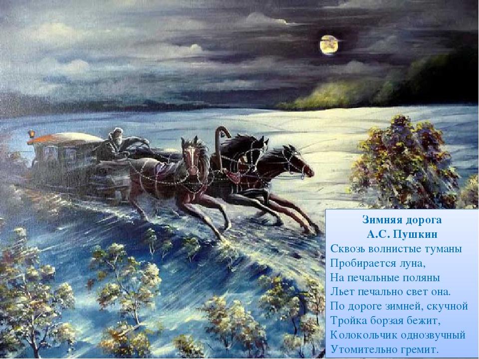 Зимняя дорога пушкина картинки для