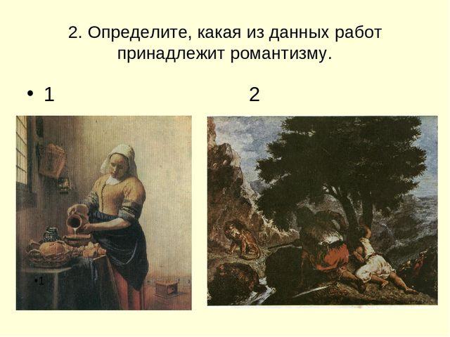 Тест по теме романтизм изобразительное искусство романтизма мхк 11 класс
