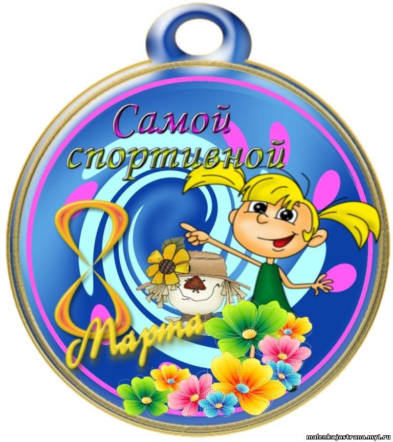 номинации для поздравления мам процессе