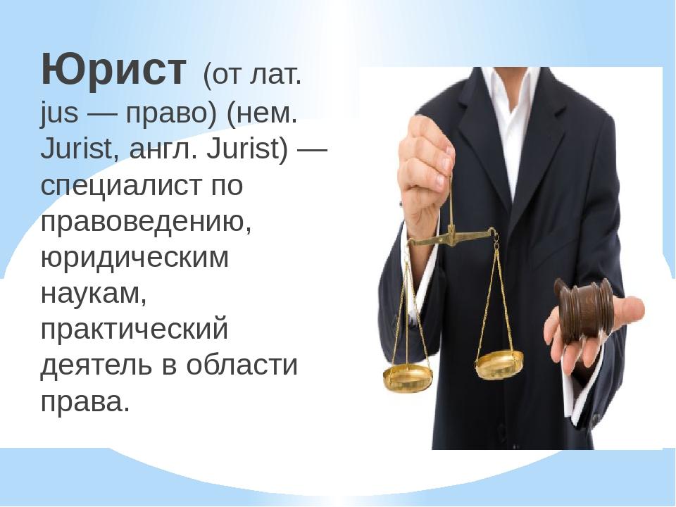 юрист на английском