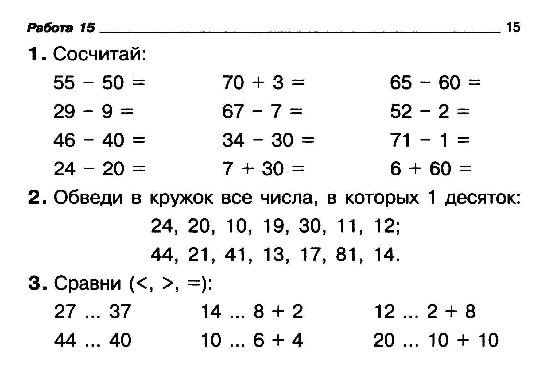 Примеры по математике в рисунках 2 класс