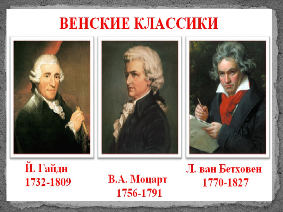 beethoven and mozart two great composers Advertisement wolfgang amadeus mozart was born in 1756 he was considered one of the greatest composers of the classical period, and was admired by contemporaries such as hayden and beethoven.