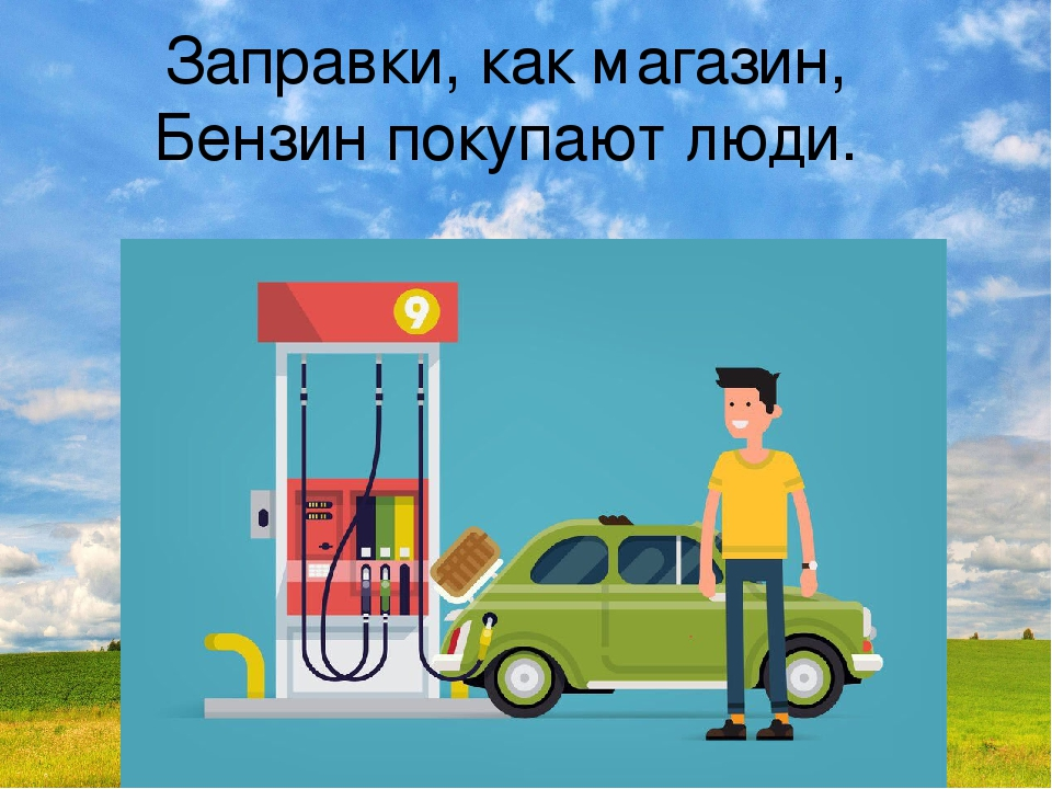 Заправки, как магазин, Бензин покупают люди.