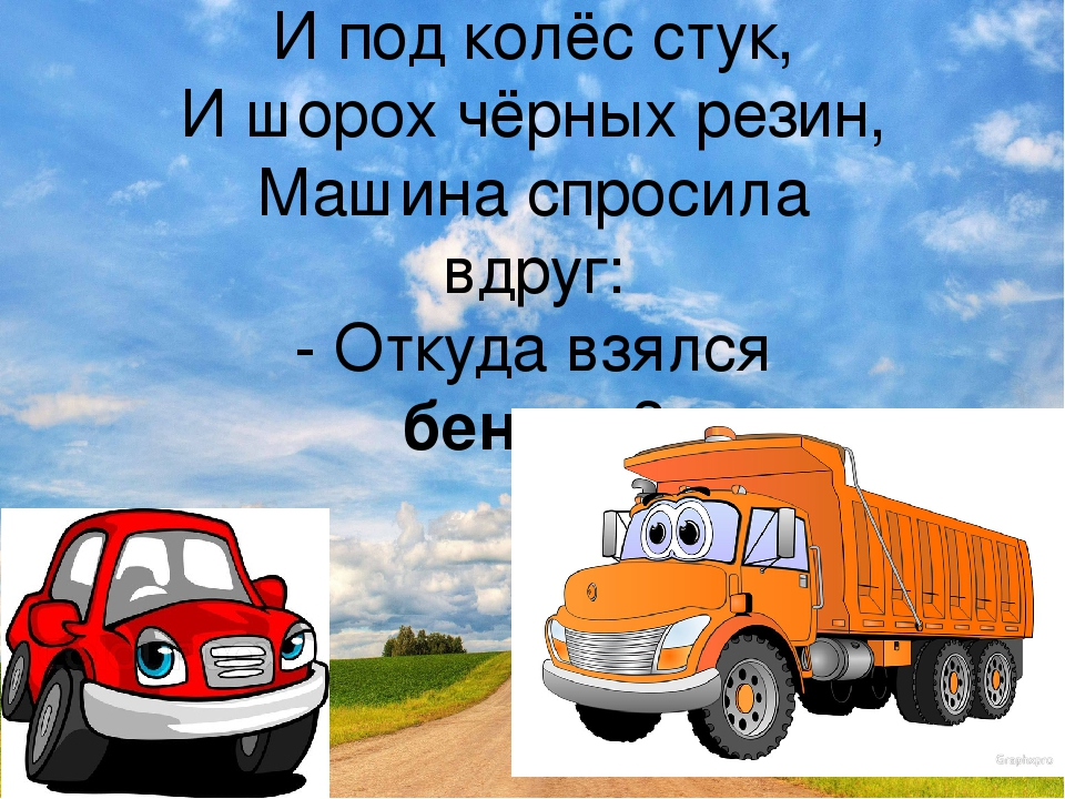 И под колёс стук, И шорох чёрных резин, Машина спросила вдруг: - Откуда взялс...