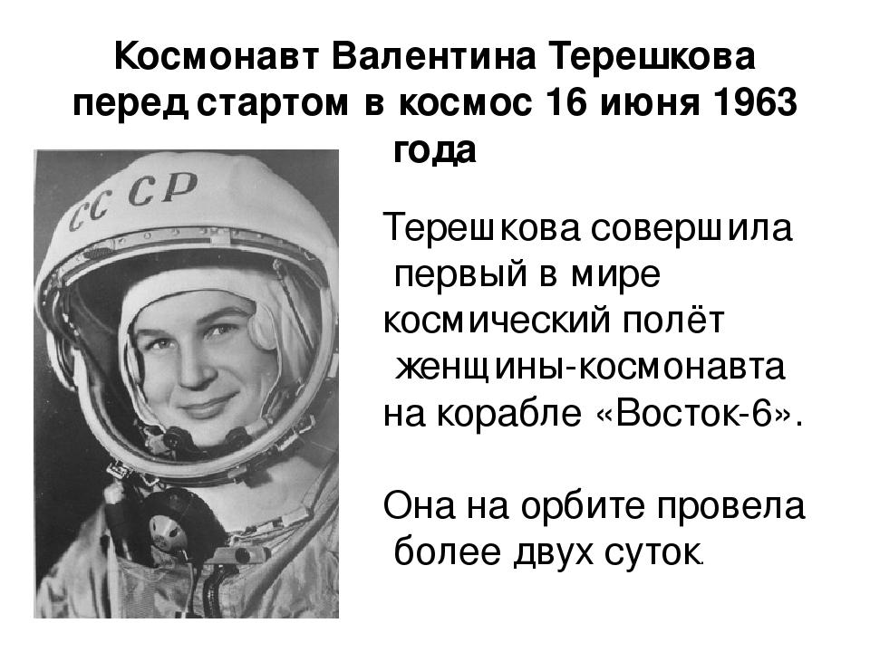 день космонавтики картинки терешкова задача отбойников