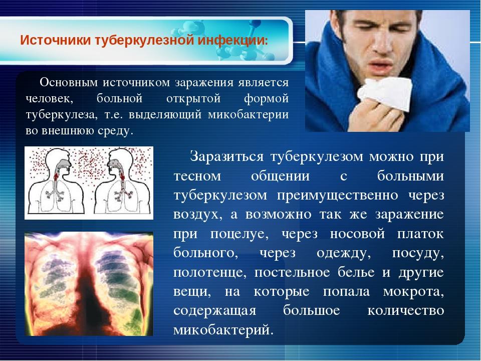 Что употреблять при общении с туберкулезными