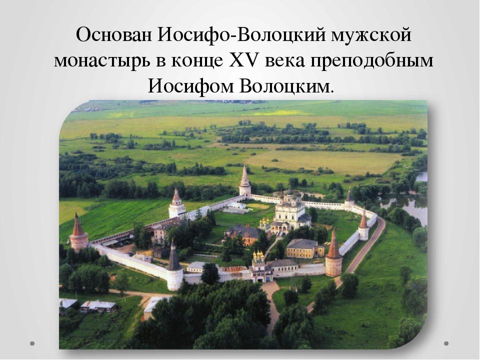 купить дом иосифо волоколамский монастырь приеме
