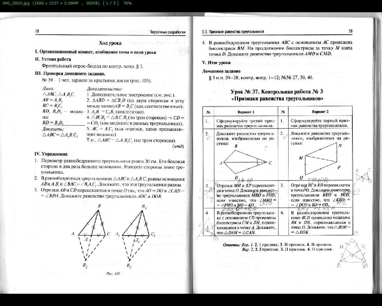 гдз к контрольной по геометрии 7 класс по теме треугольники