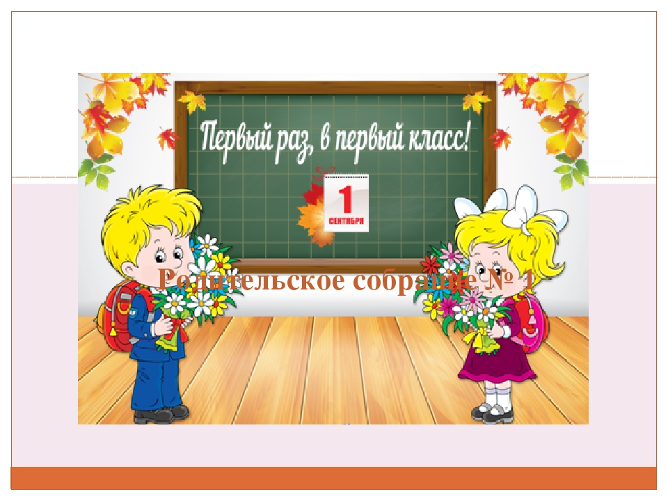 Родительское собрание № 1 1 класс