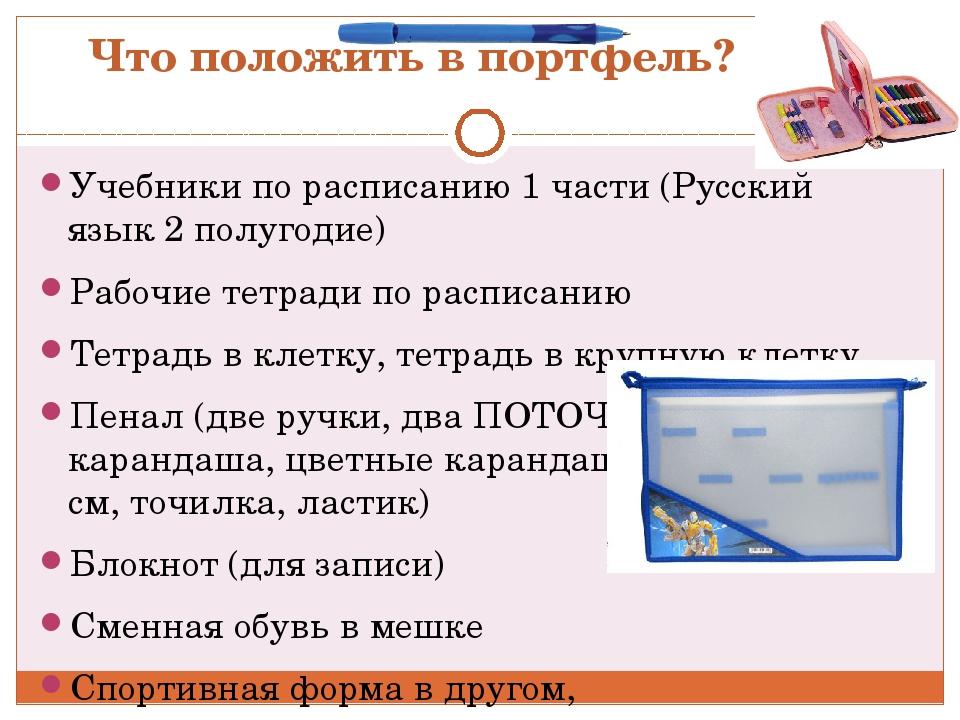 Что положить в портфель? Учебники по расписанию 1 части (Русский язык 2 полуг...
