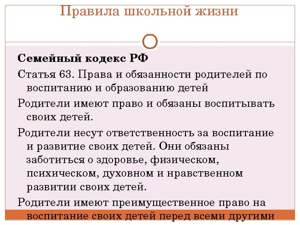 Правила школьной жизни Семейный кодекс РФ Статья 63. Права и обязанности роди...