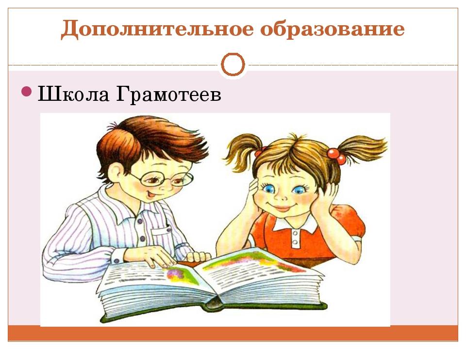 Дополнительное образование Школа Грамотеев