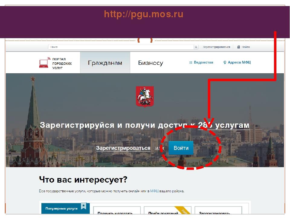 http://pgu.mos.ru