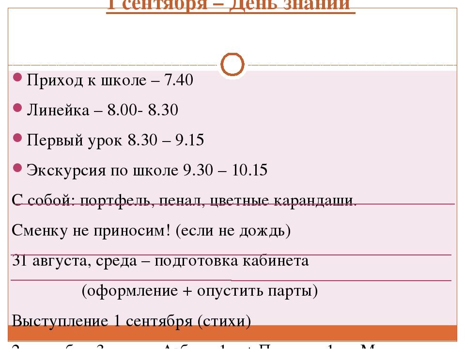 1 сентября – День знаний Приход к школе – 7.40 Линейка – 8.00- 8.30 Первый ур...