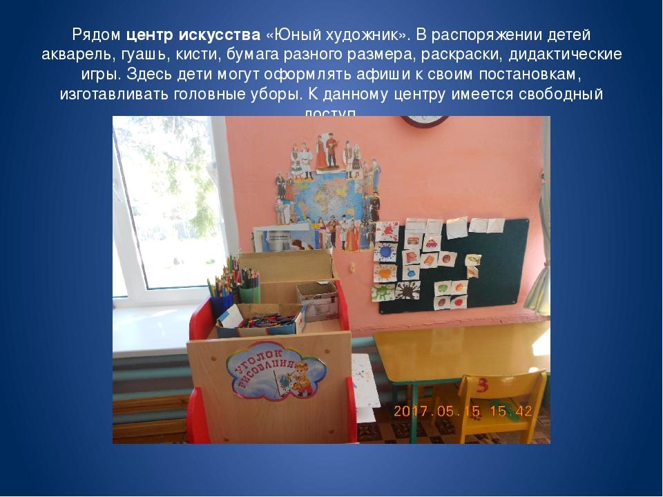 Рядом центр искусства«Юный художник». В распоряжении детей акварель, гуашь,...