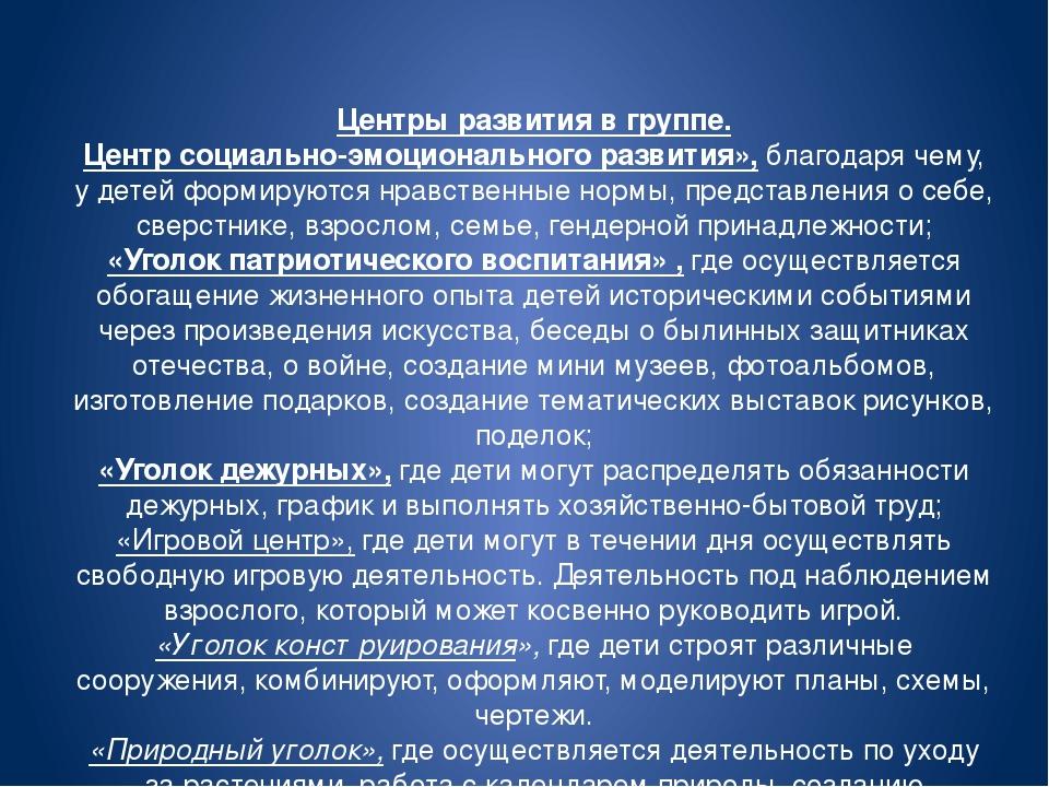 Центры развития в группе. Центр социально-эмоционального развития», благодаря...