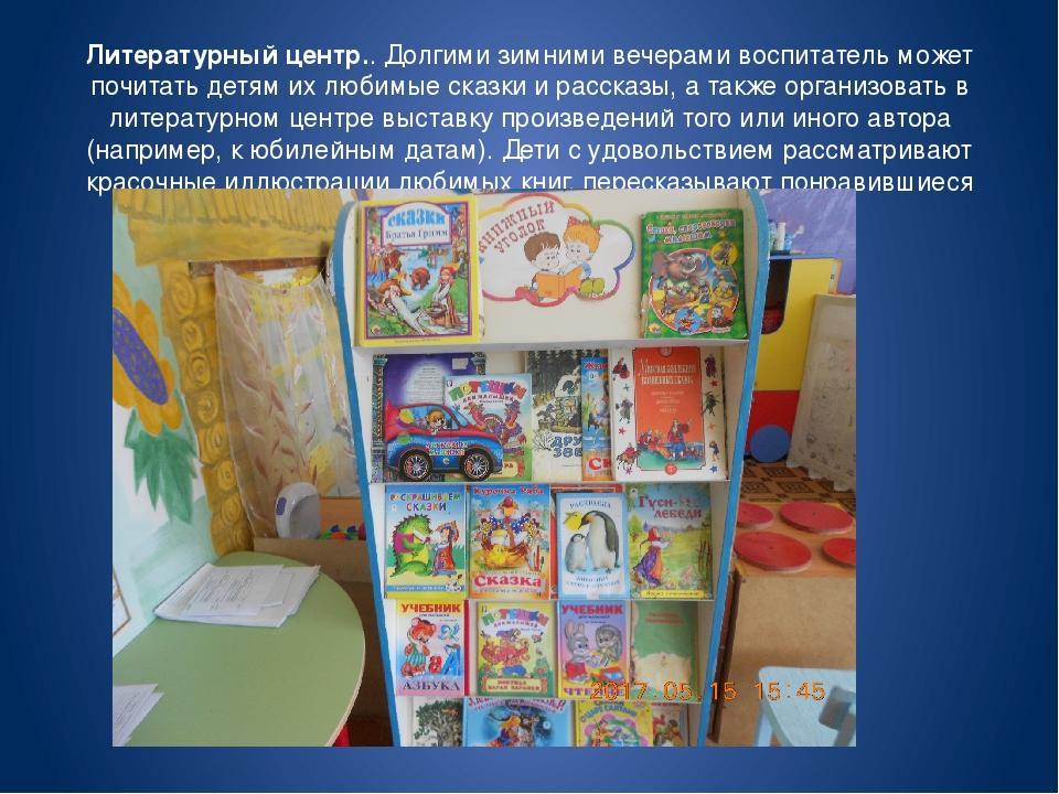 Литературный центр.. Долгими зимними вечерами воспитатель может почитать детя...