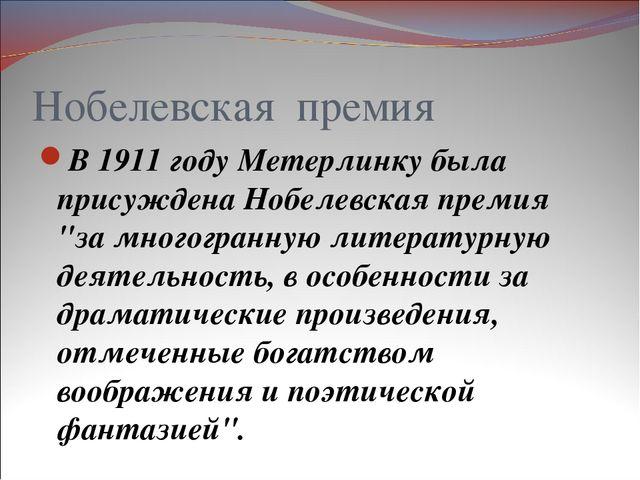 Нобелевская премия В 1911 году Метерлинку была присуждена Нобелевская премия...