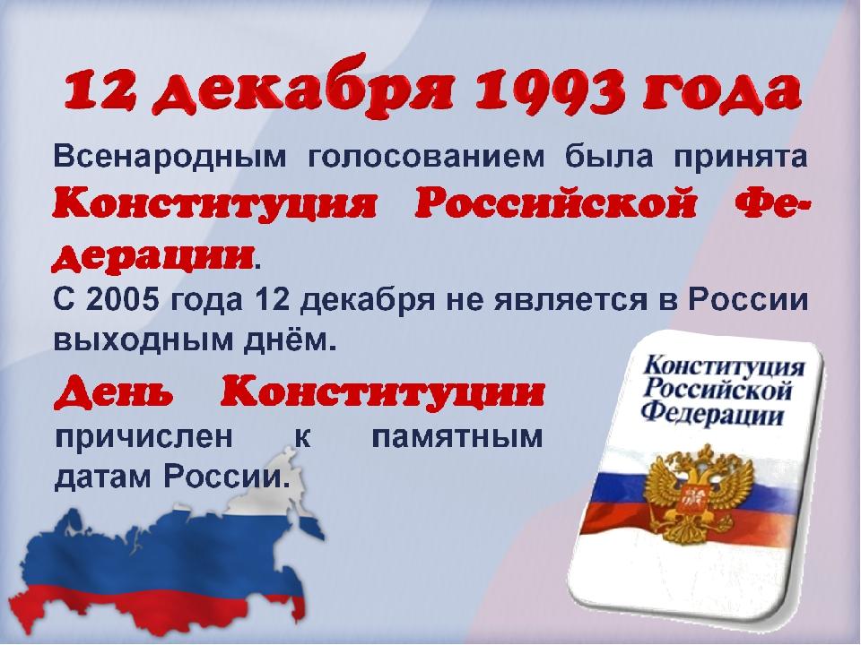 этом день конституции российской федерации презентация суфле, желе