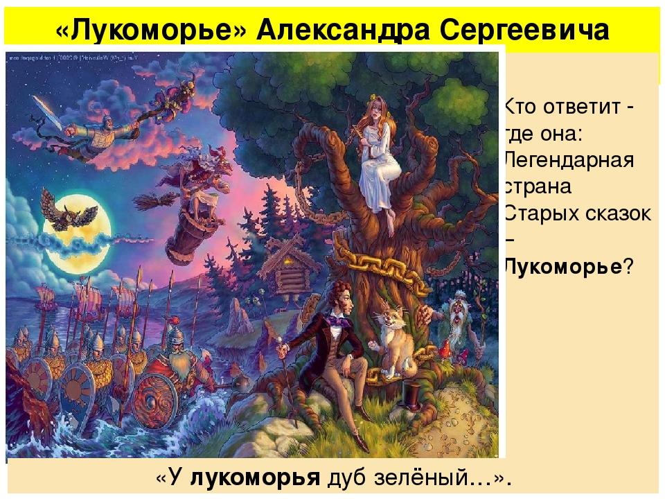 Стих дуб александр сергеевич пушкин